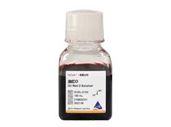 HyCyte™油红O染色液(原液)